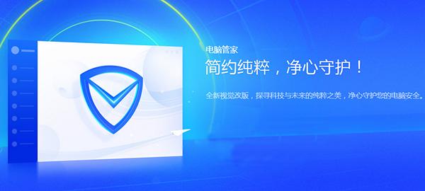 QQ电脑管家(腾讯电脑管家) V13.5.20525 官方正式版