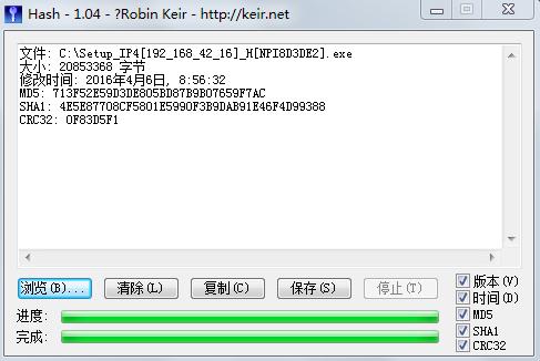 MD5校验工具 1.0.4中文版!