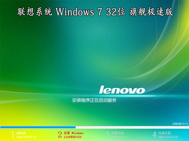【联想电脑系统】 Windows 7 旗舰版 32位 (极速版)