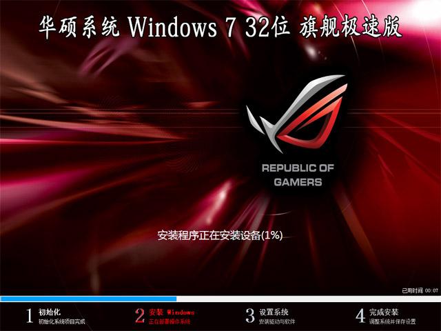 【华硕电脑系统】 Windows 7 旗舰版 32位 (极速版)