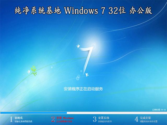 【纯净系统基地】 Windows 7 旗舰版 32位 (办公版)