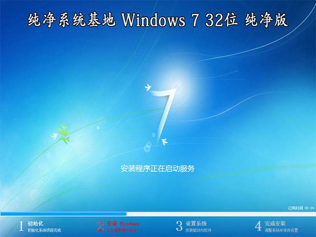【纯净系统基地】 Windows 7 旗舰版 32位 (纯净版)