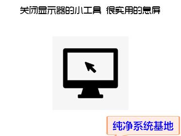 关闭显示器的小工具 很实用的息屏