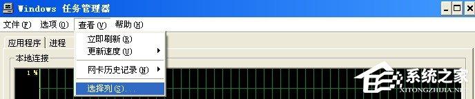 WinXP系统任务管理器添加查看PID列方法