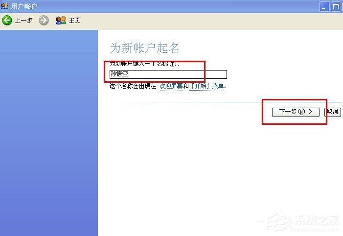 WinXP系统创建新账户后超级管理员账户消失的解决方法