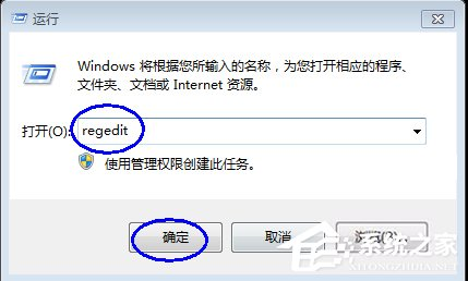 Win7怎么清除远程连接记录 Win7清除远程连接记录方法