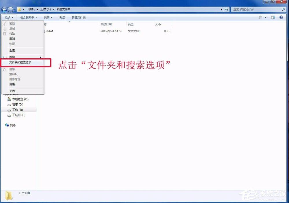 Win7修改文件的类型(扩展名)的具体操作步骤