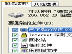 WinXP系统如何瘦身加速 WinXP系统瘦身加速教程